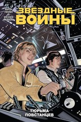 Комикс «Звёздные войны. Том 3. Тюрьма повстанцев»