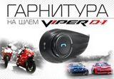 Гарнитура на шлем Viper D1