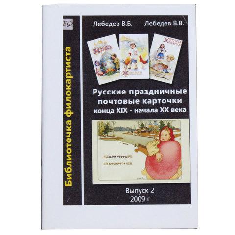 Русские праздничные почтовые карточки выпуск 2 2009