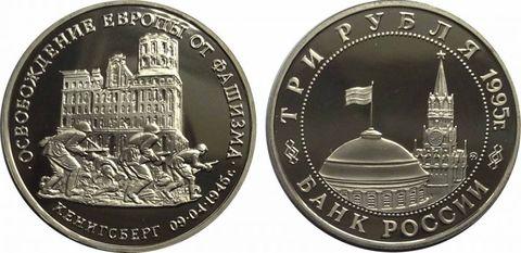 """(ац) 3 рубля """"Освобождение Европы от фашизма. Кенингсберг"""" 1995 год"""