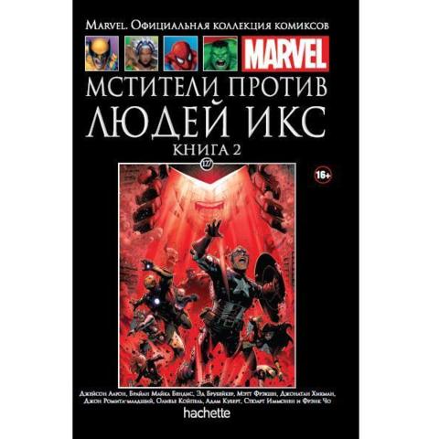 Ашет Коллекция № 127 «Мстители против Людей Икс». Книга 2