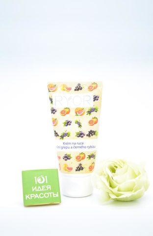 Ryor Крем для рук с ароматами грейпфрута и черной смородины, 50мл
