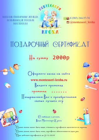 ПОДАРОЧНЫЙ СЕРТИФИКАТ 2000р