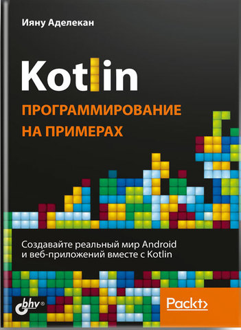 Книга: Ияну Аделекан