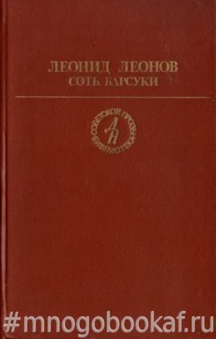 Соть. Барсуки