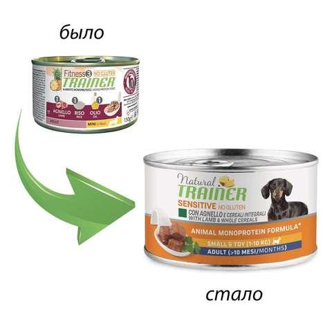 Консервы Natural Trainer Sensitive No Gluten Adult Mini - Lamb & Whole Cereals