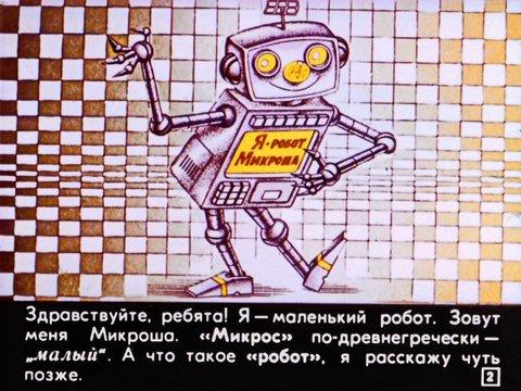 Здравствуй, робот!