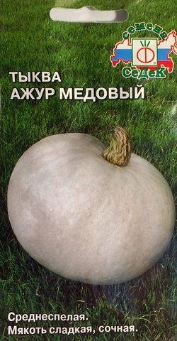 Семена Тыква Ажур Медовый, до 9 кг