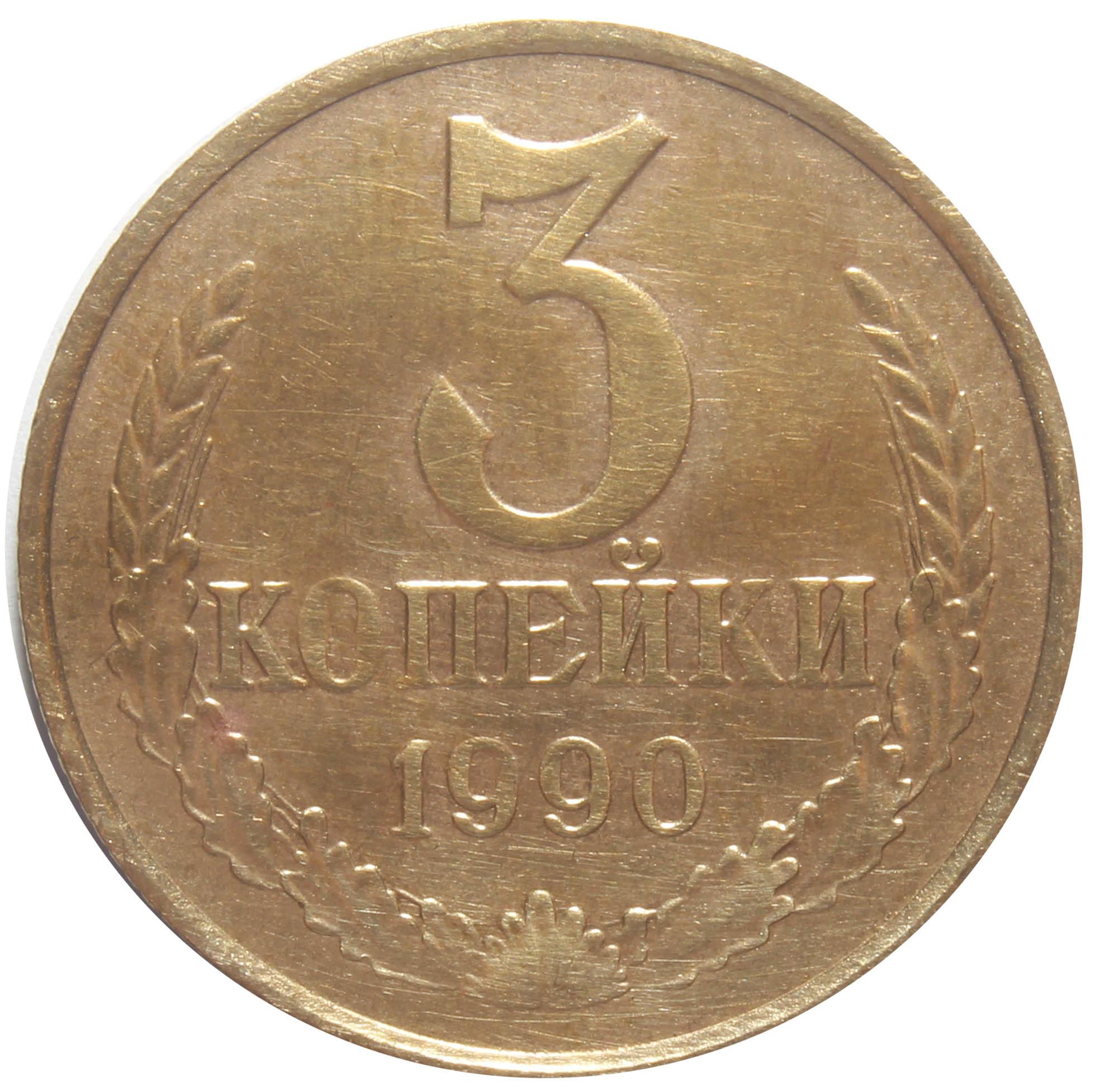 3 копейки 1990 года. XF-