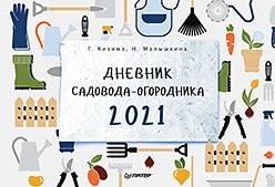 Дневник садовода-огородника на 2021 год кизима галина александровна малышкина нататья дневник садовода огородника на 2019 год