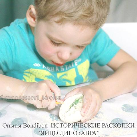 Опыты Bondibon ИСТОРИЧЕСКИЕ РАСКОПКИ «ЯЙЦО ДИНОЗАВРА»