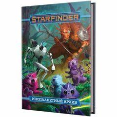 Книга правил Starfinder: Инопланетный Архив