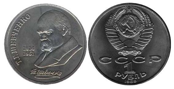 1 рубль 175 лет со дня рождения Т. Г. Шевченко 1989 г.