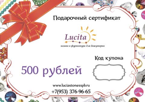 Подарочный сертификат на 500 рублей ()