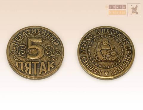 монета Неразменный пятак