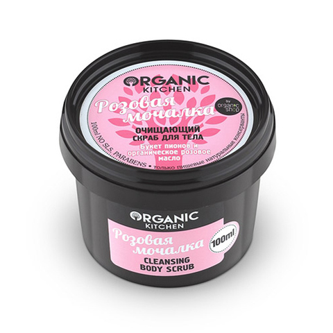 "Скраб для тела ""Розовая мочалка"" | 100 мл | Organic Kitchen"