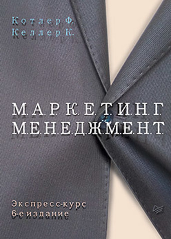 Маркетинг менеджмент. Экспресс-курс. 6-е изд.