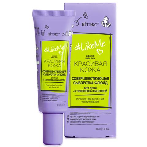 Витэкс #LikeMe Красивая кожа Совершенствующая сыворотка-флюид для лица с гликолевой кислотой 30мл