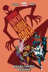 Комикс «Совершенные враги Человека-Паука. Том 1. Банда снова в сборе»