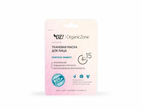 Тканевая маска для лица «Лифтинг эффект» 20мл (OrganicZone)