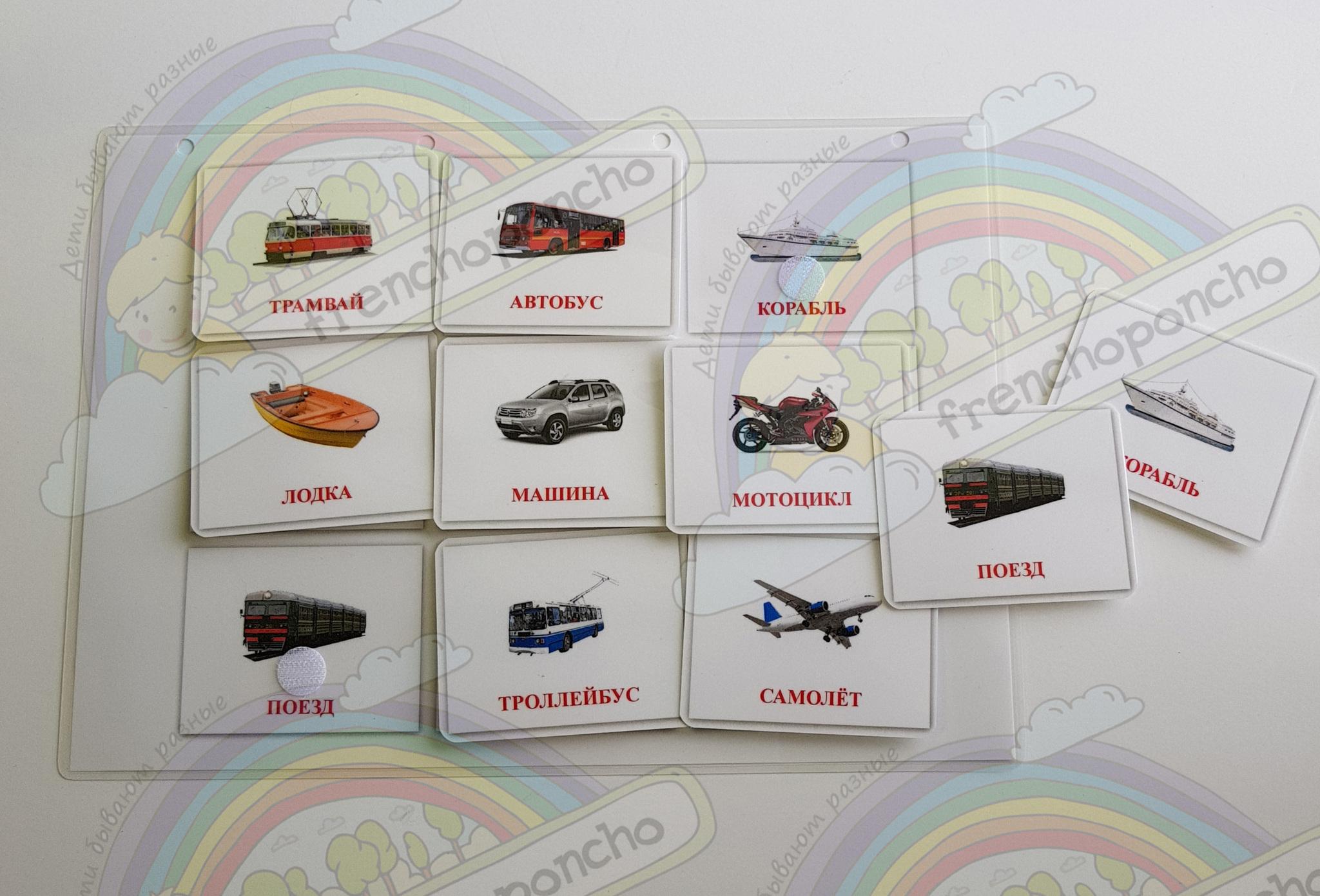 Транспорт. 9 карточек. Развивающие пособия на липучках Frenchoponcho (Френчопончо)