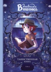 Дневники Вишенки. Том 2. Таинственная книга