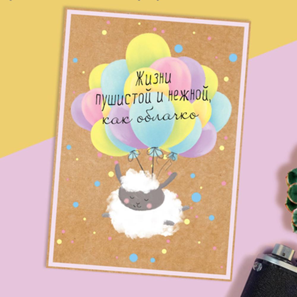 открытка ЖИЗНИ ПУШИСТОЙ И НЕЖНОЙ КАК ОБЛАЧКО