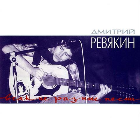 Дмитрий Ревякин – Всякие разные песни (Акустика)