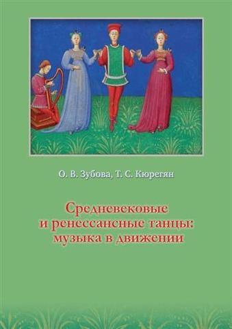 Зубова О.В. , Т. С. Кюрегян Средневековые и ренессансные танцы: музыка в движении.