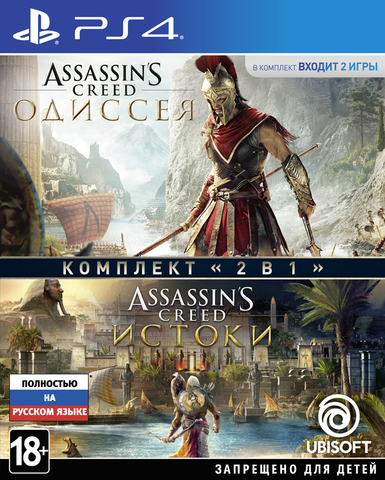 PS4 Assassin's Creed: Одиссея + Assassin's Creed: Истоки. Комплект (русская версия)