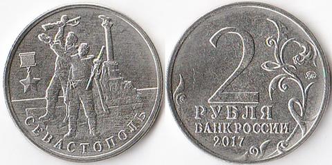 2 рубля 2017 Севастополь