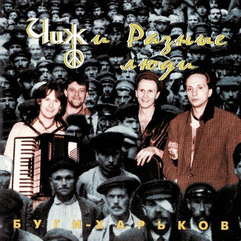 Чиж и Разные люди – Буги-Харьков (Digital) (1991)