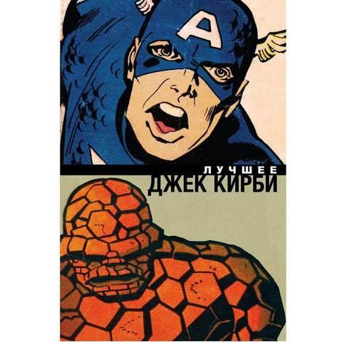Классика Marvel. Джек Кирби. Лучшее