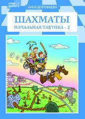 Дорофеева А. «Шахматы: Начальная тактика-2»