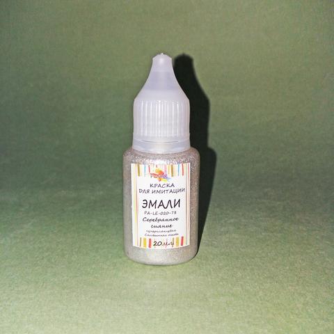 Краска для имитации эмали, №78 Серебрянное сияние, 20 мл., США