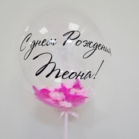 Шар Bubble с розовыми+фуше перьями, индивидуальной надписью