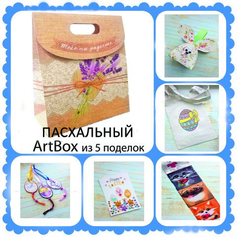 031-8819  Artbox №121  Пасхальный (3-8 лет)