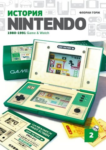 История Nintendo 1980-1991: Game & Watch. Книга 2