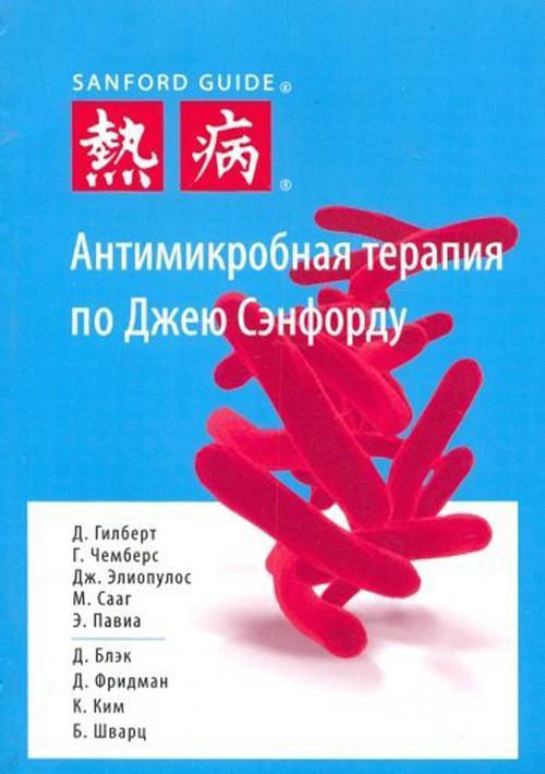 Руководства Антимикробная терапия по Джею Сэнфорду antimicr.jpg