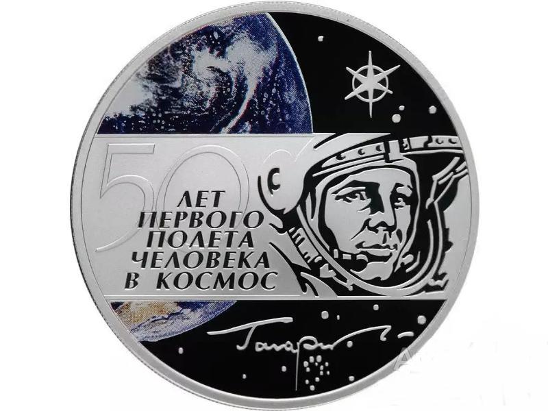 3 рубля 2011 50 лет первого полета человека в космос Юрий Гагарин Серебро