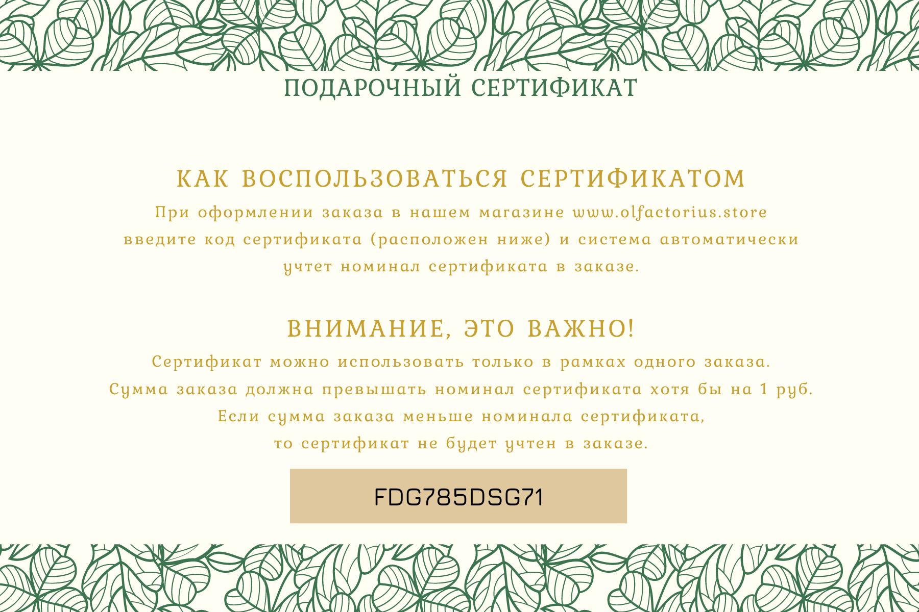 Подарочный сертификат на 1500руб.