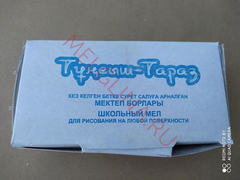 Мел прессованный Тунгыш Тараз синяя коробка (НЕ соленый)
