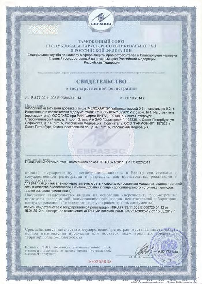 Челохарт - Свидетельство о Госрегистрации