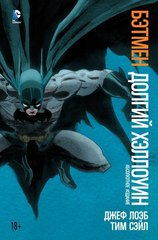 Бэтмен. Долгий Хэллоуин