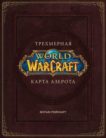World of Warcraft. Трёхмерная карта Азерота
