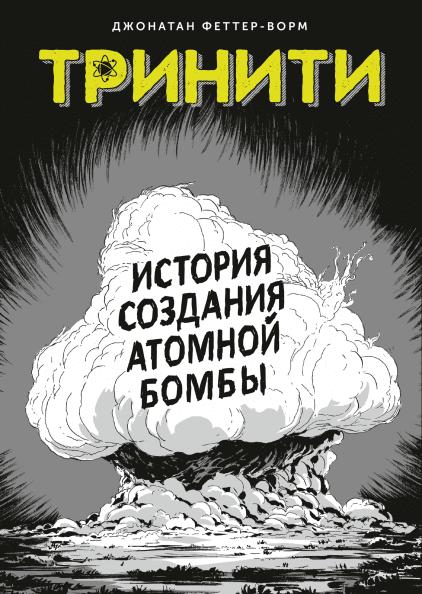 Тринити. История создания атомной бомбы
