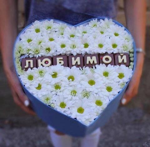 Цветы и шоколадные буквы «Любимой» #1686