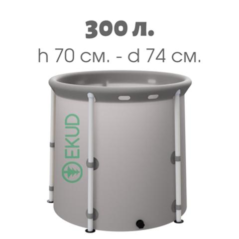 Складная ёмкость для воды из ПВХ EKUD на 300 л с каркасом
