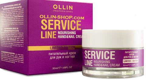 OLLIN SERVICE LINE Питательный крем для рук и ногтей 50мл