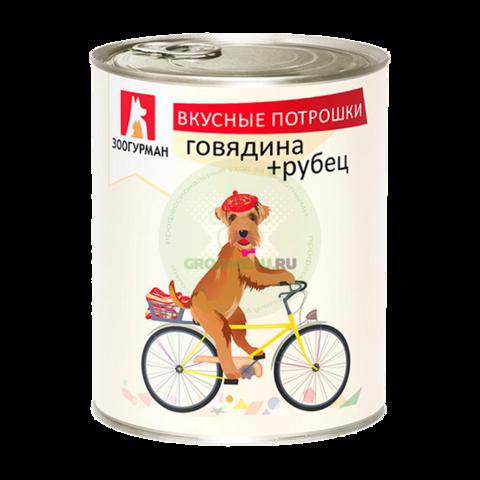 Зоогурман Вкусные потрошки Консервы для собак с говядиной и рубцом